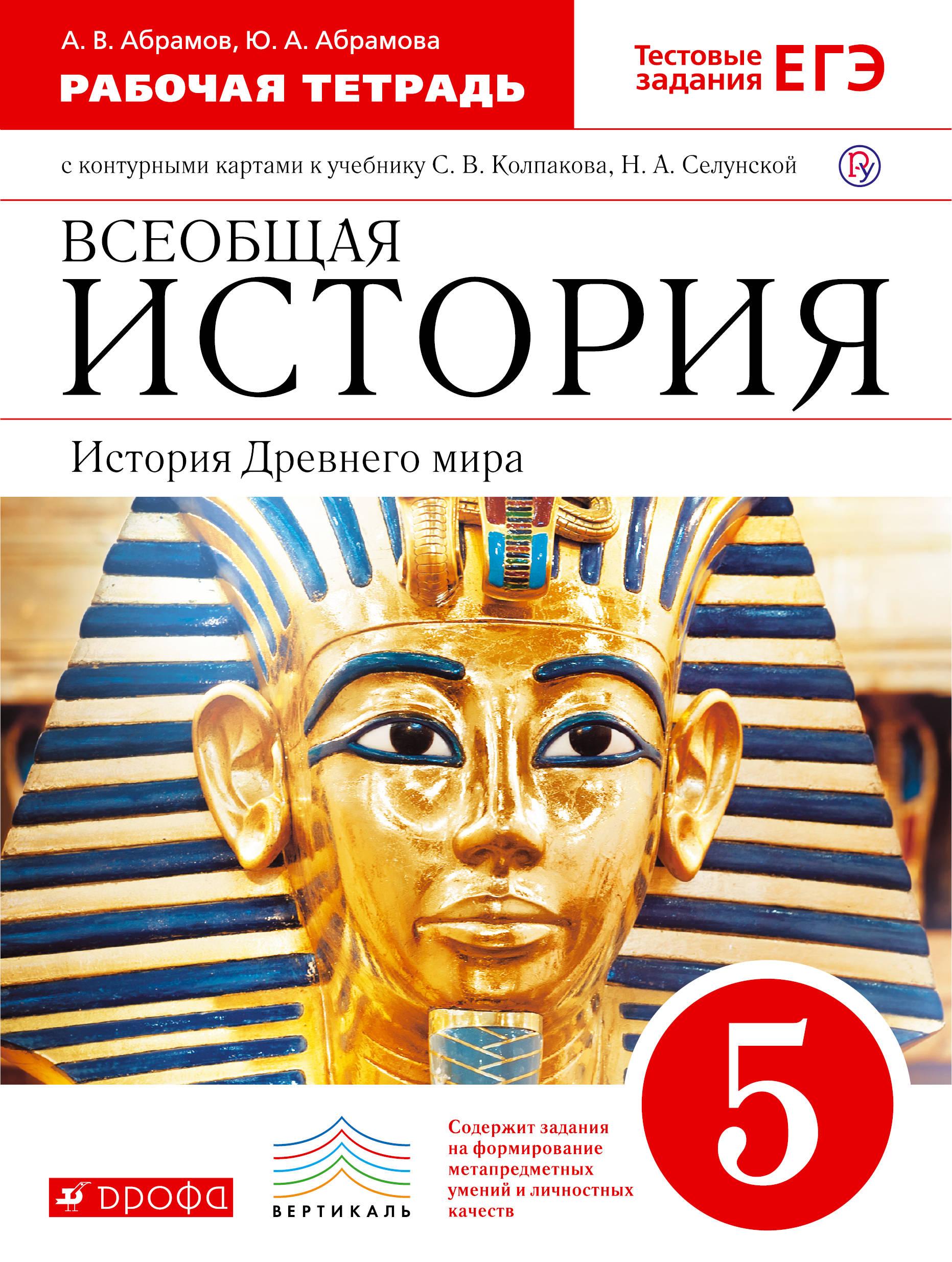 Тестовые задания по истории древнего мира колпакова селунской 5 класс
