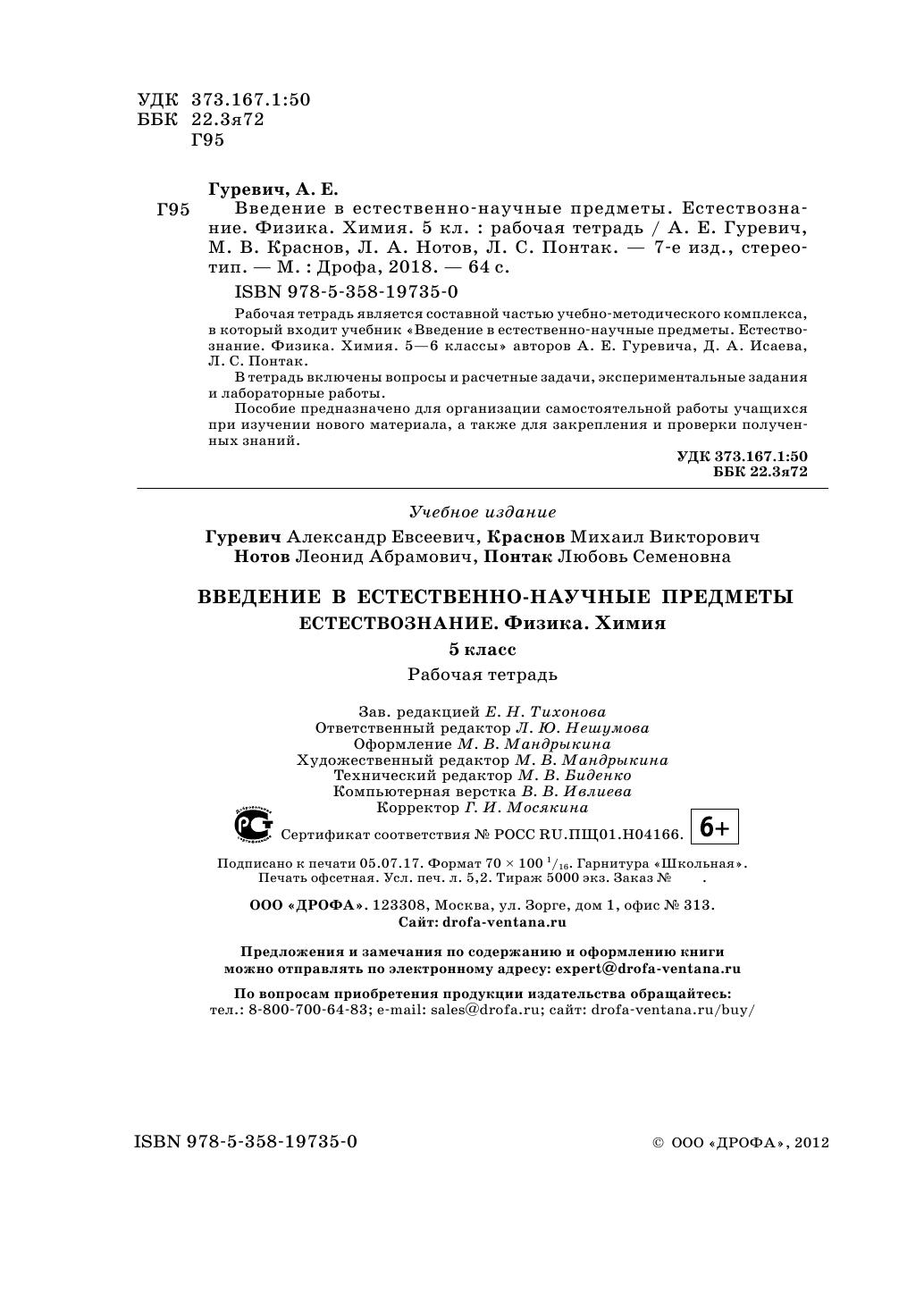 Скачать без регистрации н.а исаева рабочая тетрадь по русскому языку 2 класс