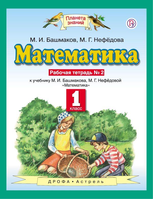 Математика. 1 класс. Рабочая тетрадь №2 Нефедова М.Г., Башмаков М.И.