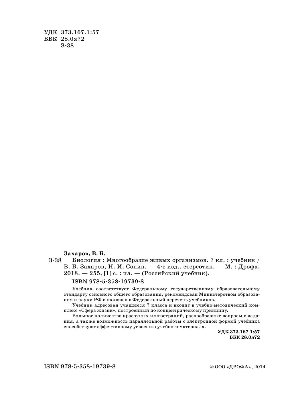 Рабочая тетрадь к учебнику в.б.захарову н.и.сонина по биологии ответы
