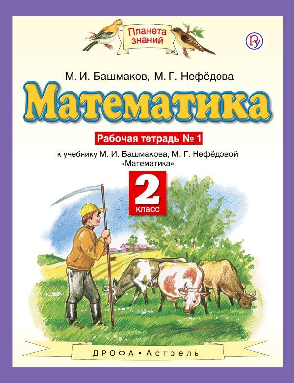 Математика. 2 класс. Рабочая тетрадь №1 Башмаков М.И., Нефедова М.Г.