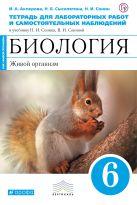 Акперова И.А., Сысолятина Н.Б. - Биология 6 класс.Живой организм. Тетрадь для лабораторных работ' обложка книги