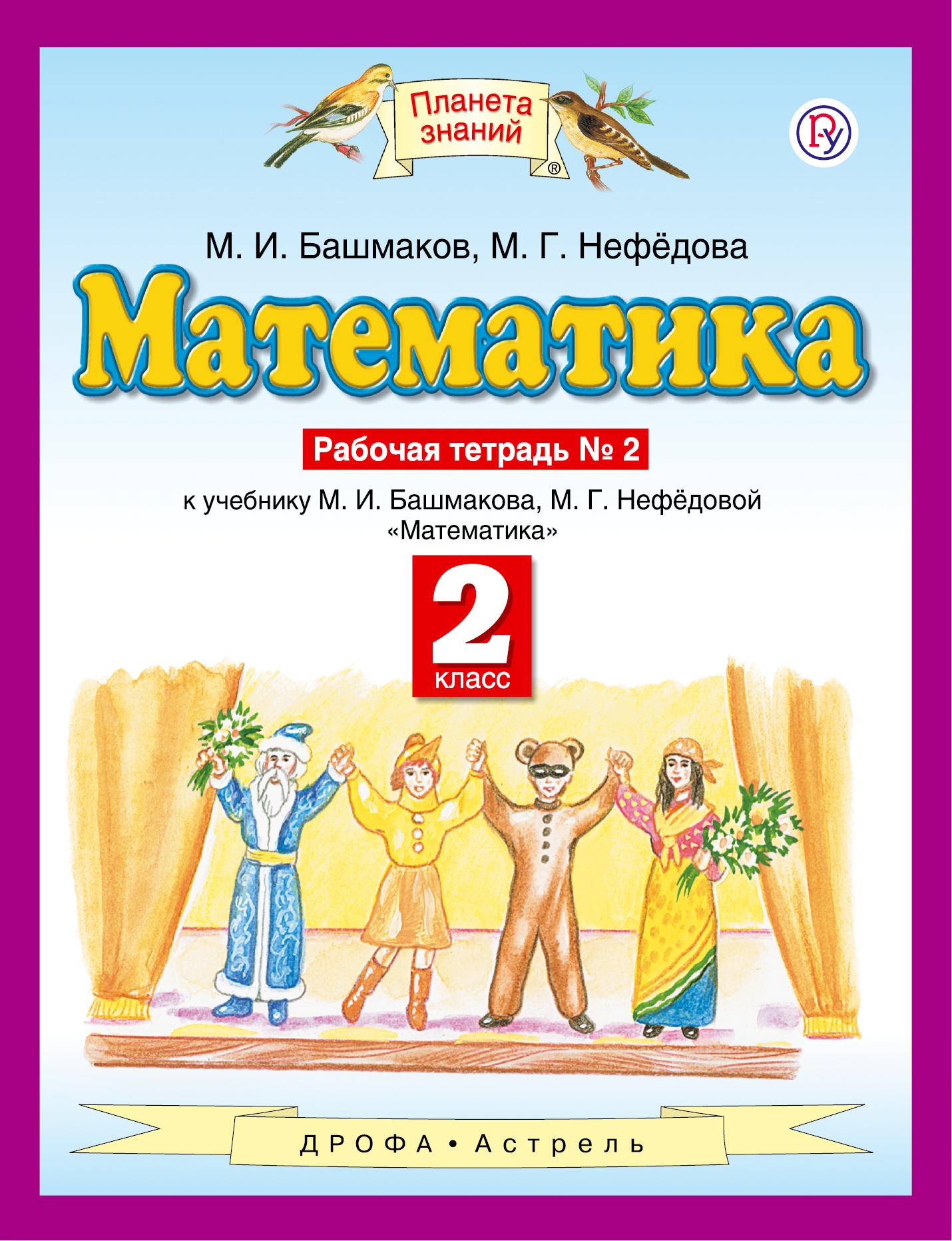 Башмаков М.И., Нефедова М.Г. Математика. 2 класс. Рабочая тетрадь №2 башмаков м и математика 4 класс рабочая тетрадь 2