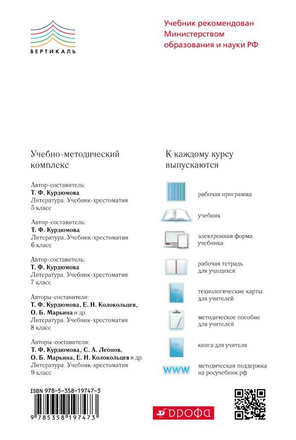 Литература. 8 кл. Учебник. Ч.2. ВЕРТИКАЛЬ - страница 15