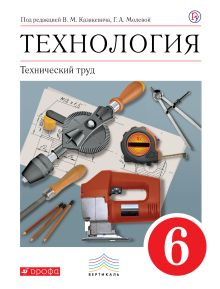 Технология. Технический труд. 6 класс. Учебник.