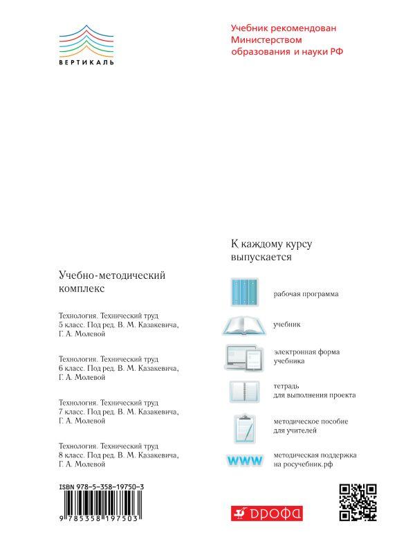 Технология. Технический труд. 6 класс. Учебник. - страница 15