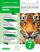 Биология. 7 класс. Животные. Диагностические работы.