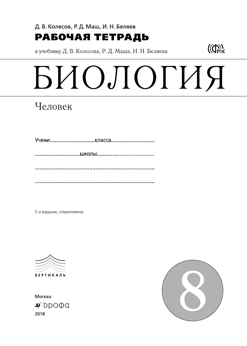 Скачать учебник биология 8 класс колесов pdf