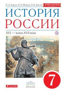История России. 7 класс. Учебник.
