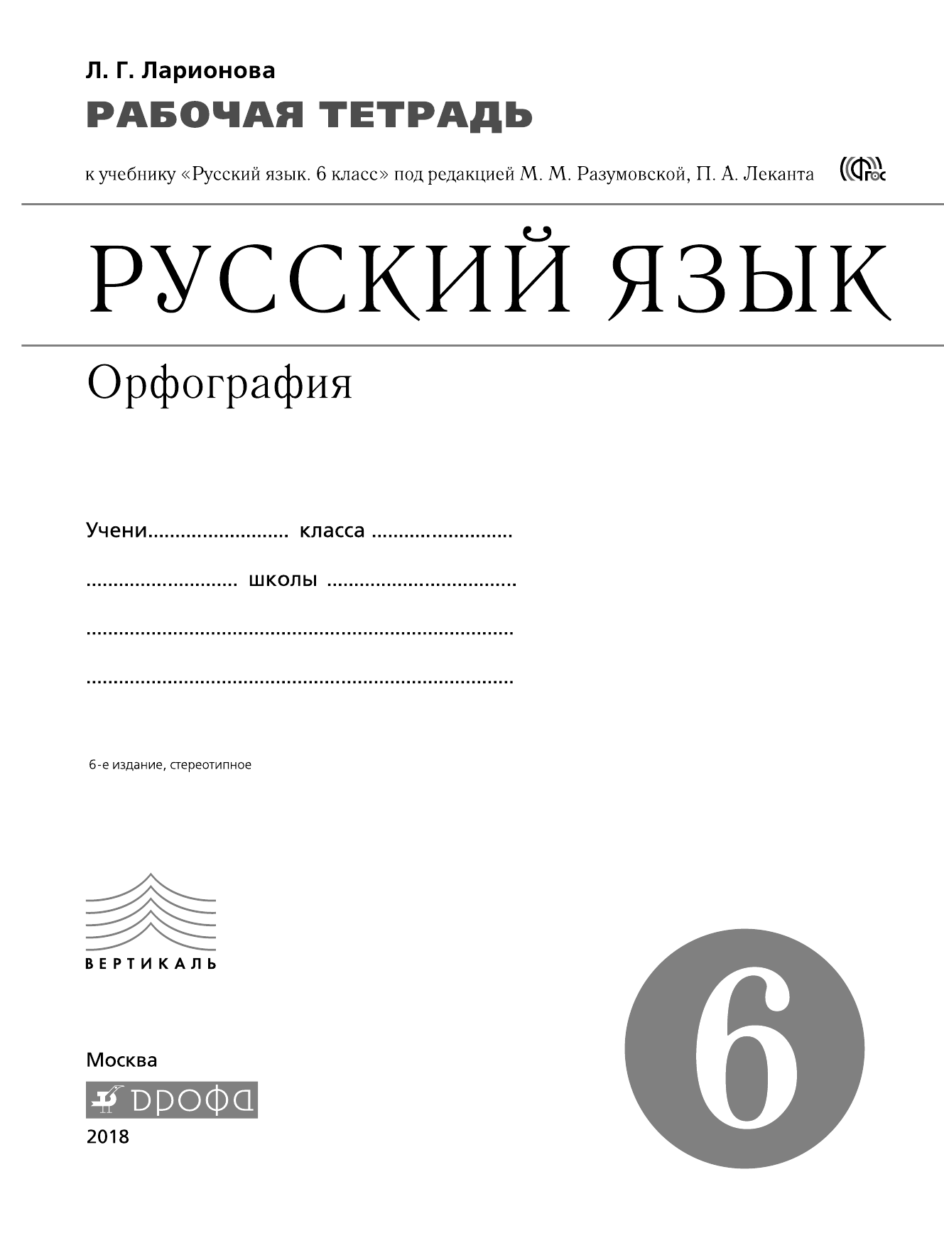 разумовской языку леканта гдз 2018 русскому год 8 по класс