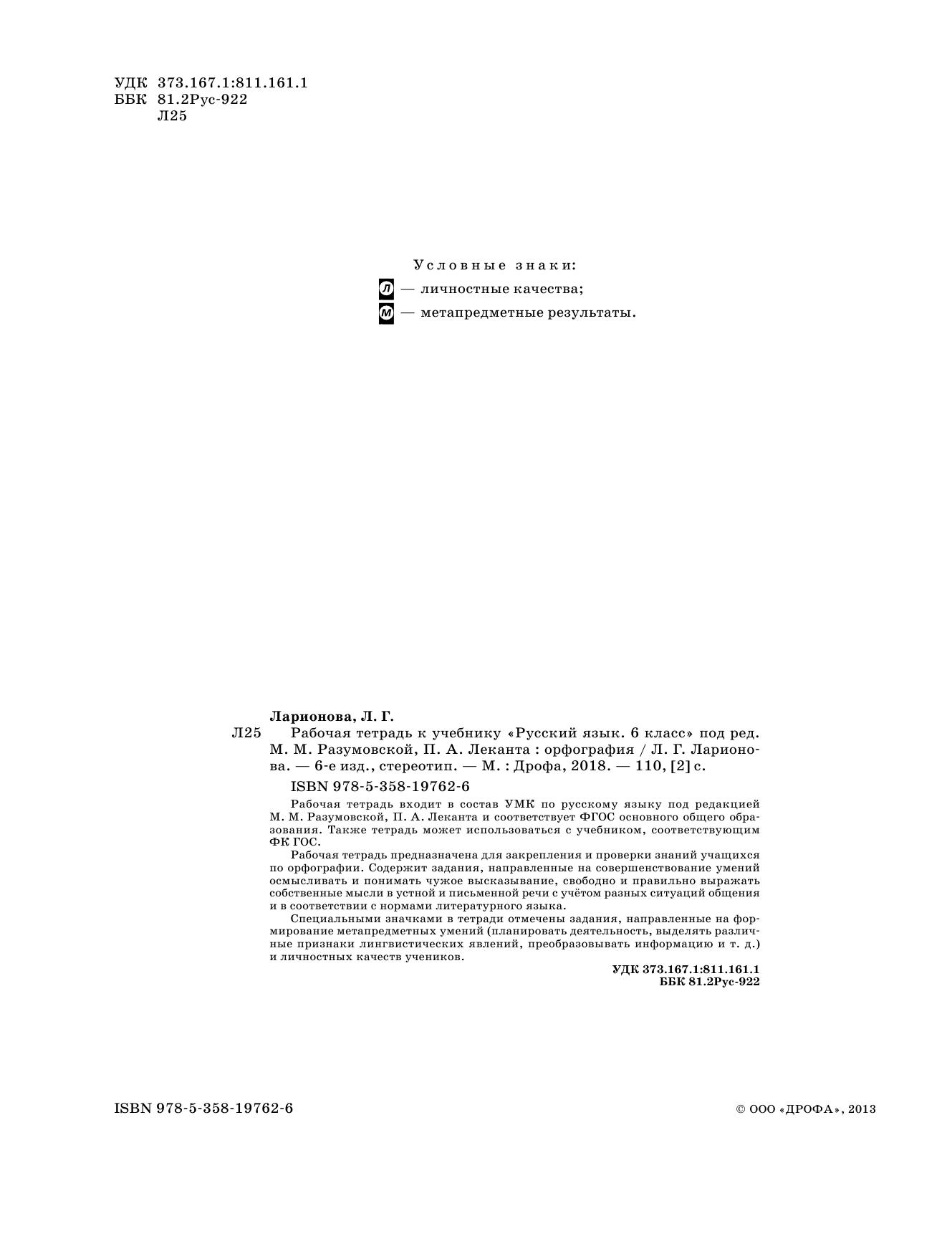 Домашняя работа по русскому языку 7 класс разумовская лекента