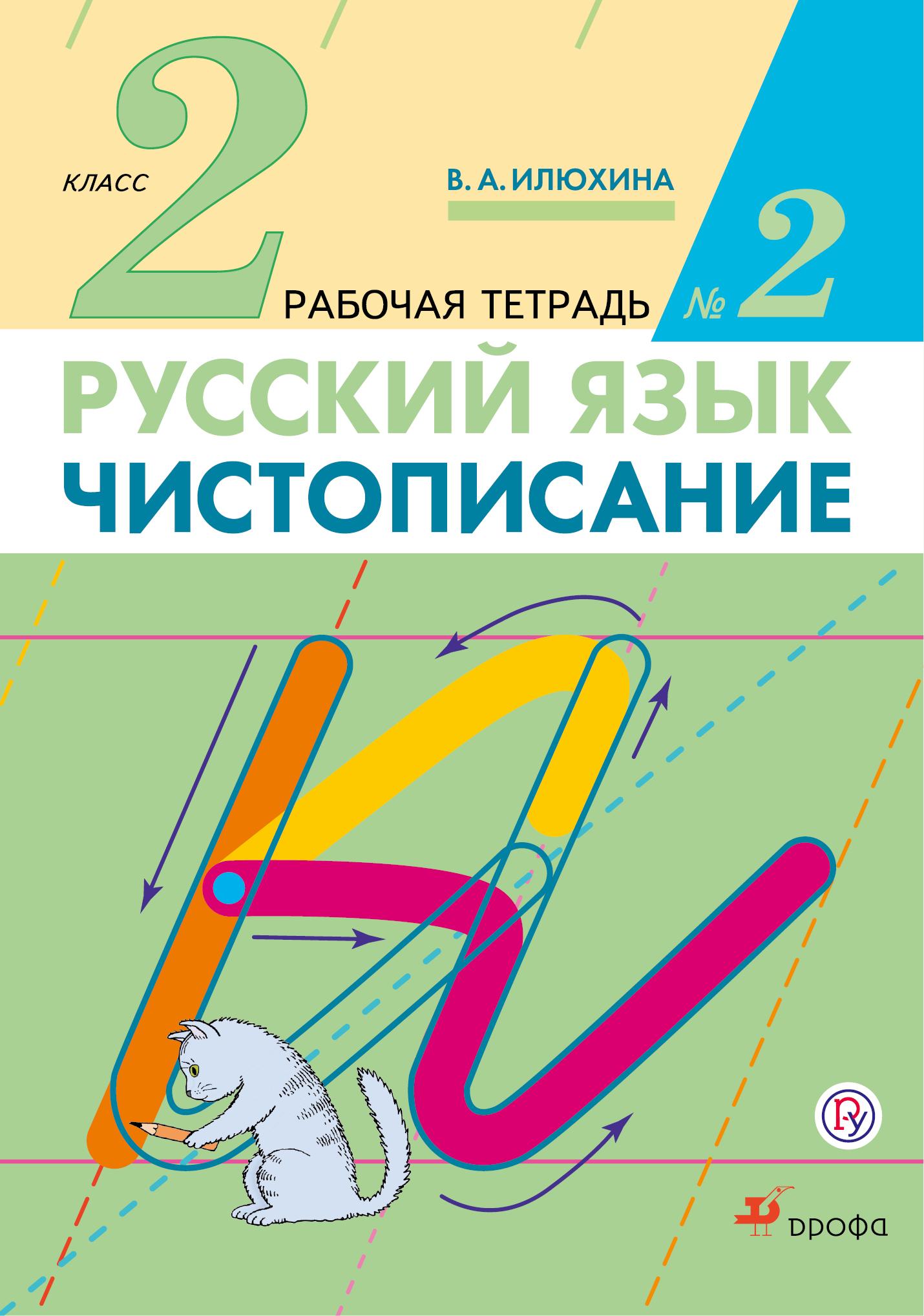 Чистописание. 2 класс. Рабочая тетрадь № 2. Русский язык. 2 класс. Рабочая тетрадь. В частях. 2 часть. ( Илюхина В.А.  )
