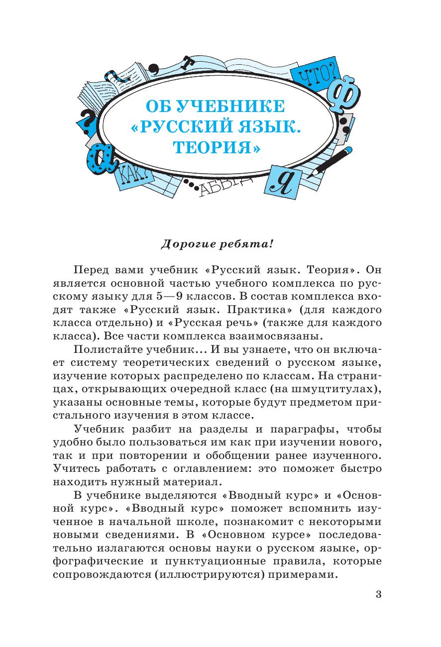 Русский язык 8 класс бабайцева чеснокова 99 задание