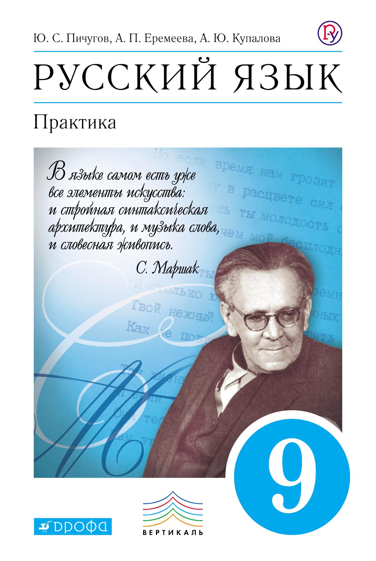 Гдз русский язык под редакцией пичугова
