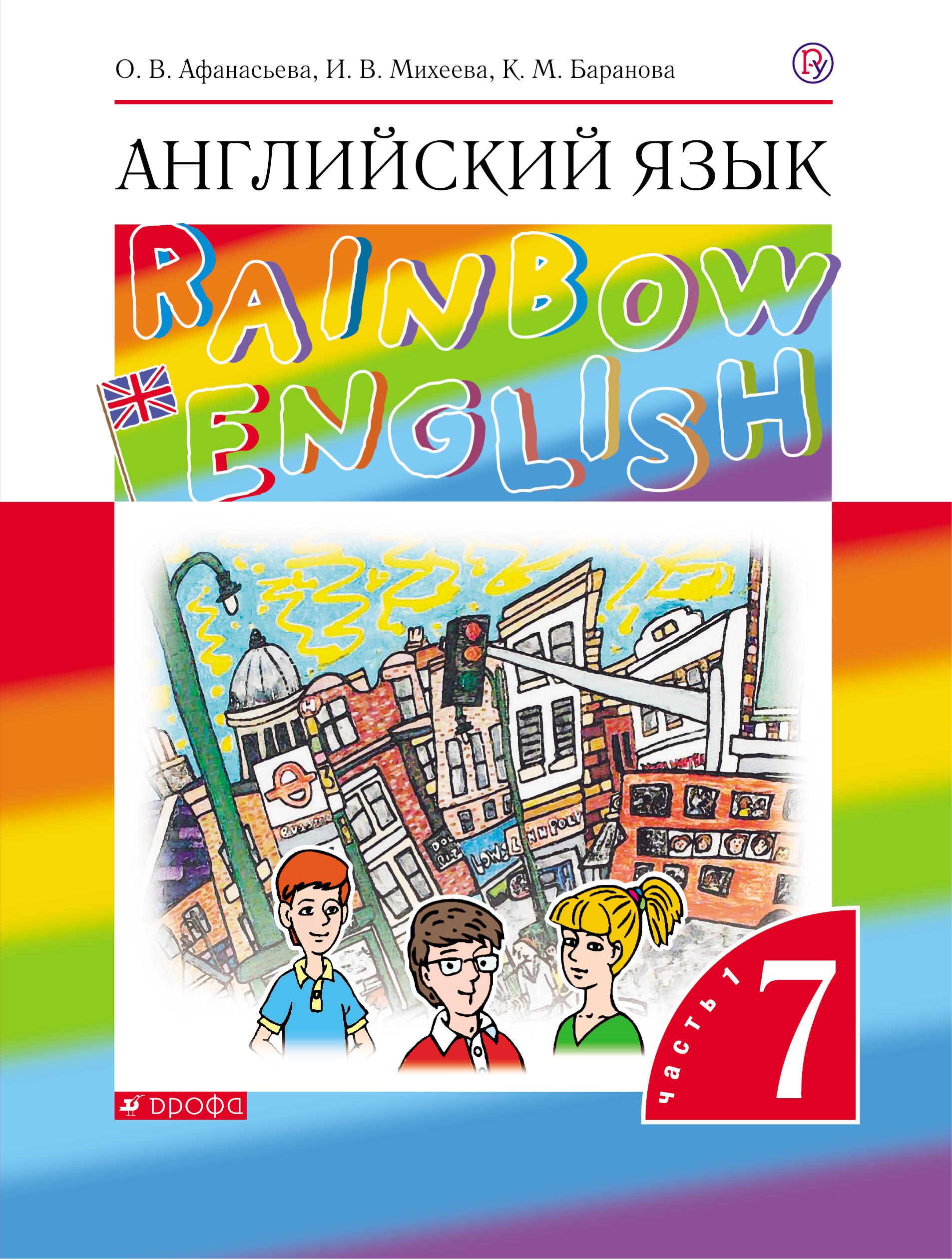 Английский язык класс контрольные работы авт Афанасьева О В  Английский язык 7 класс Учебник в 2 х частях Часть 1