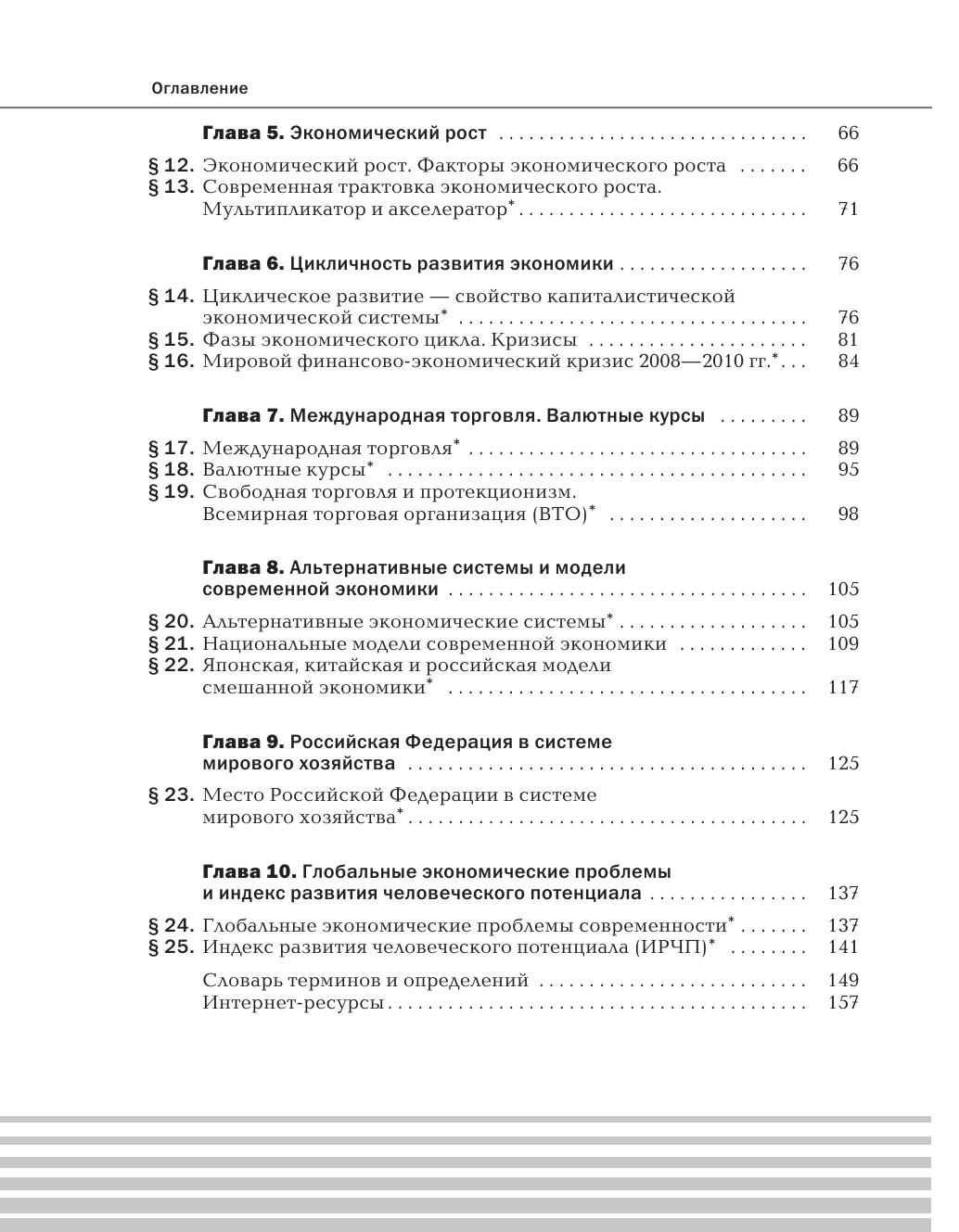Экономика10 класс глава 6 учебник онлайн