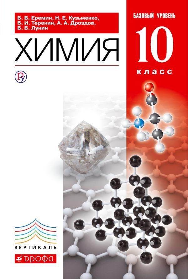 Химия.10 класс. Учебник.Базовый уровень Еремин В.В., Дроздов А.А., Кузьменко Н.Е.
