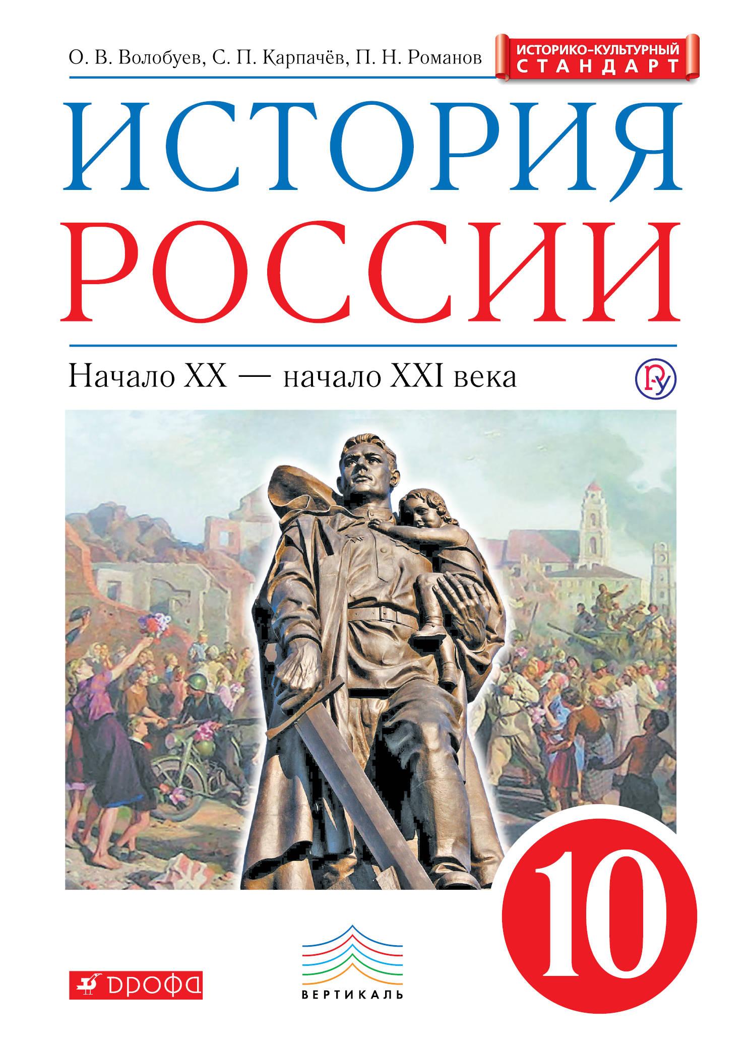 Россия и мир 10 класс 21 параграф