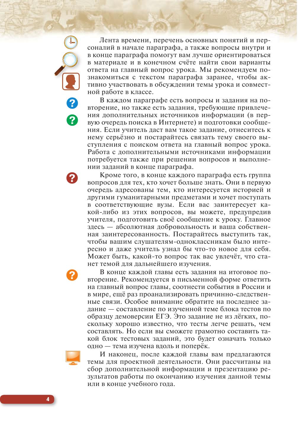 Всемирная история волобуев клоков россия и мир 10 класс параграф 16 задание