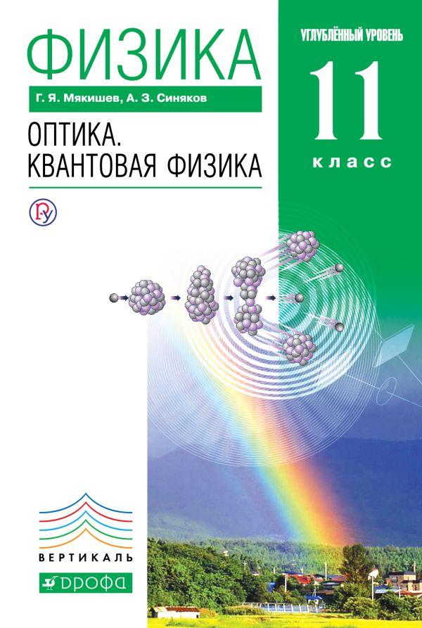 Физика. Оптика. Квантовая физика. Углубленный уровень. 11 класс. Учебник Мякишев Г.Я., Синяков А.З.