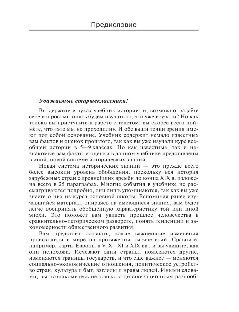 Гдз по истории волобуев ответвы на вопросы на стр 119 10класс