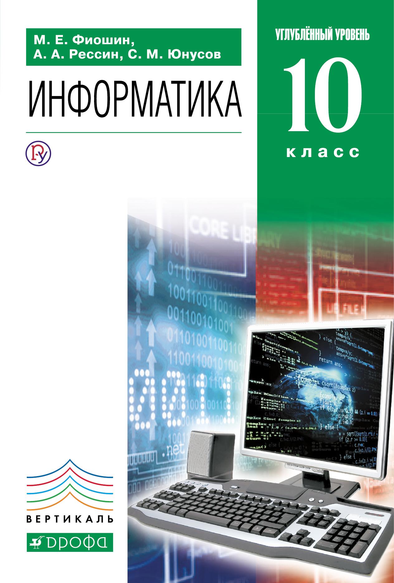 Информатика и ИКТ. 10 класс. Углубленный уровень. Учебник ( Фиошин М.Е., Рессин А.А., Юнусов С.М.  )