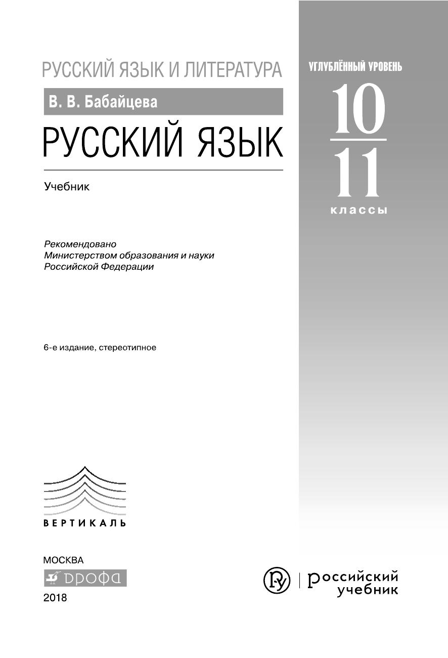 русский язык 10-11 класс бабайцева скачать pdf