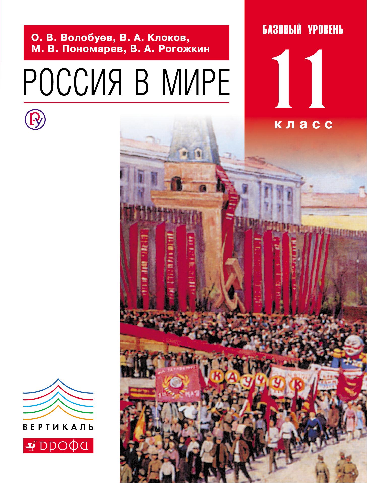 история россия и мир 10 базовый уровень гдз