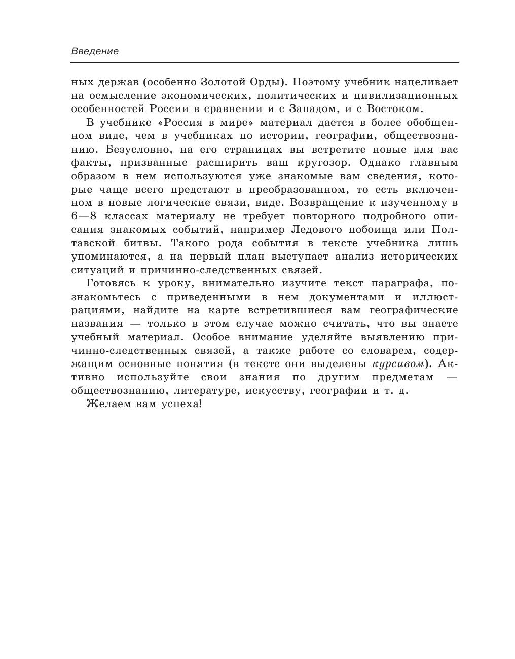 Ответы таблицы 10 класса история россии и мира по 16 параграфу о.в.волобуев