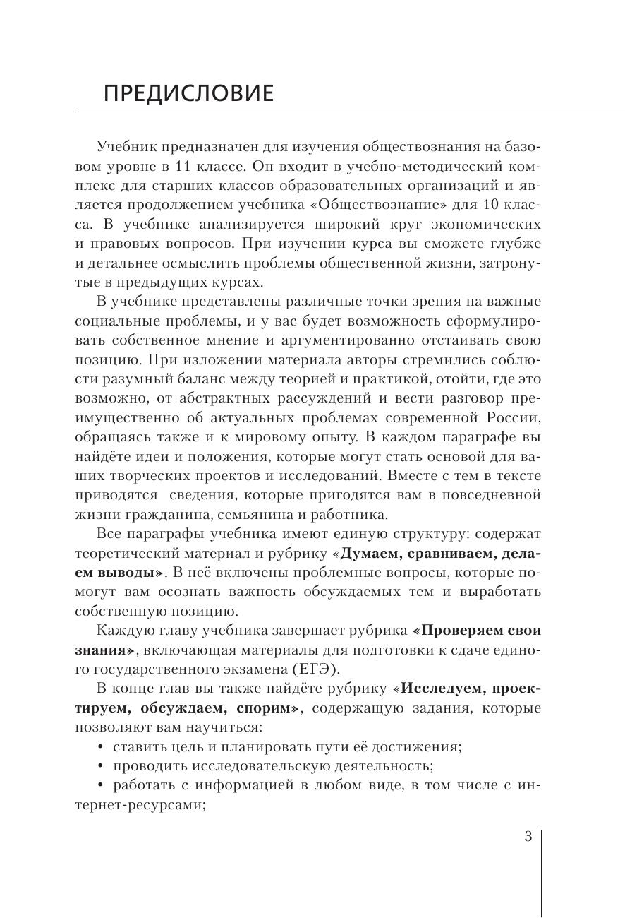 Учебник по обществознанию 10-11 никитин задание