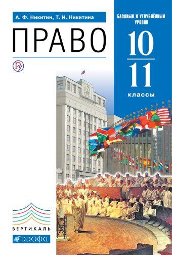 Право 10-11 классы. Учебник (базовый и углубленный уровни). Никитин А.Ф., Никитина Т.И.