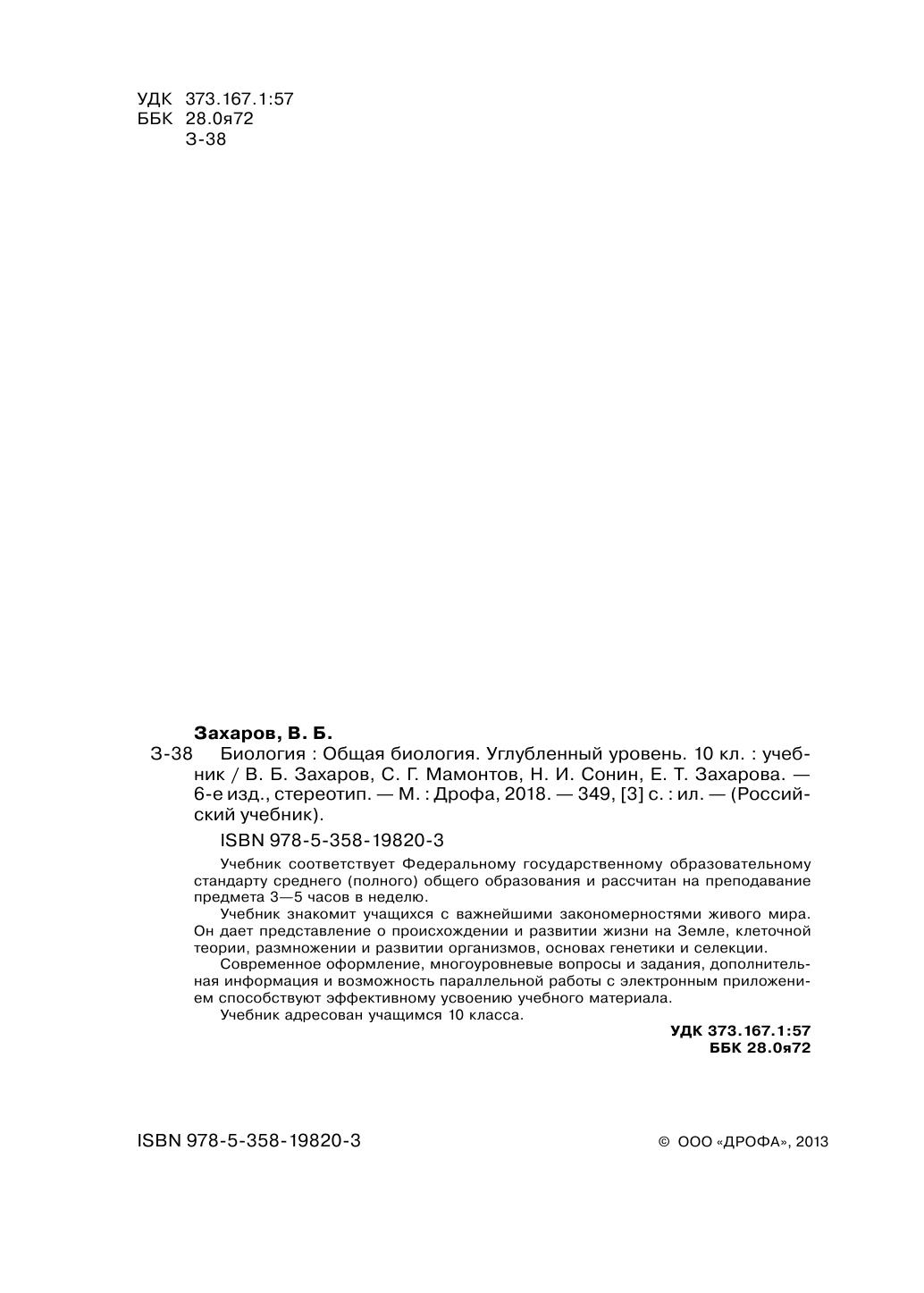 Яндекс гдз по в б захаров с г мамонтов н и сонин общая биология 10-11 класс