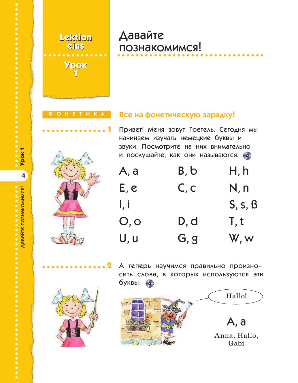 Учебник немецкого языка 8 класс о.д радченко г хебелер читать онлайн