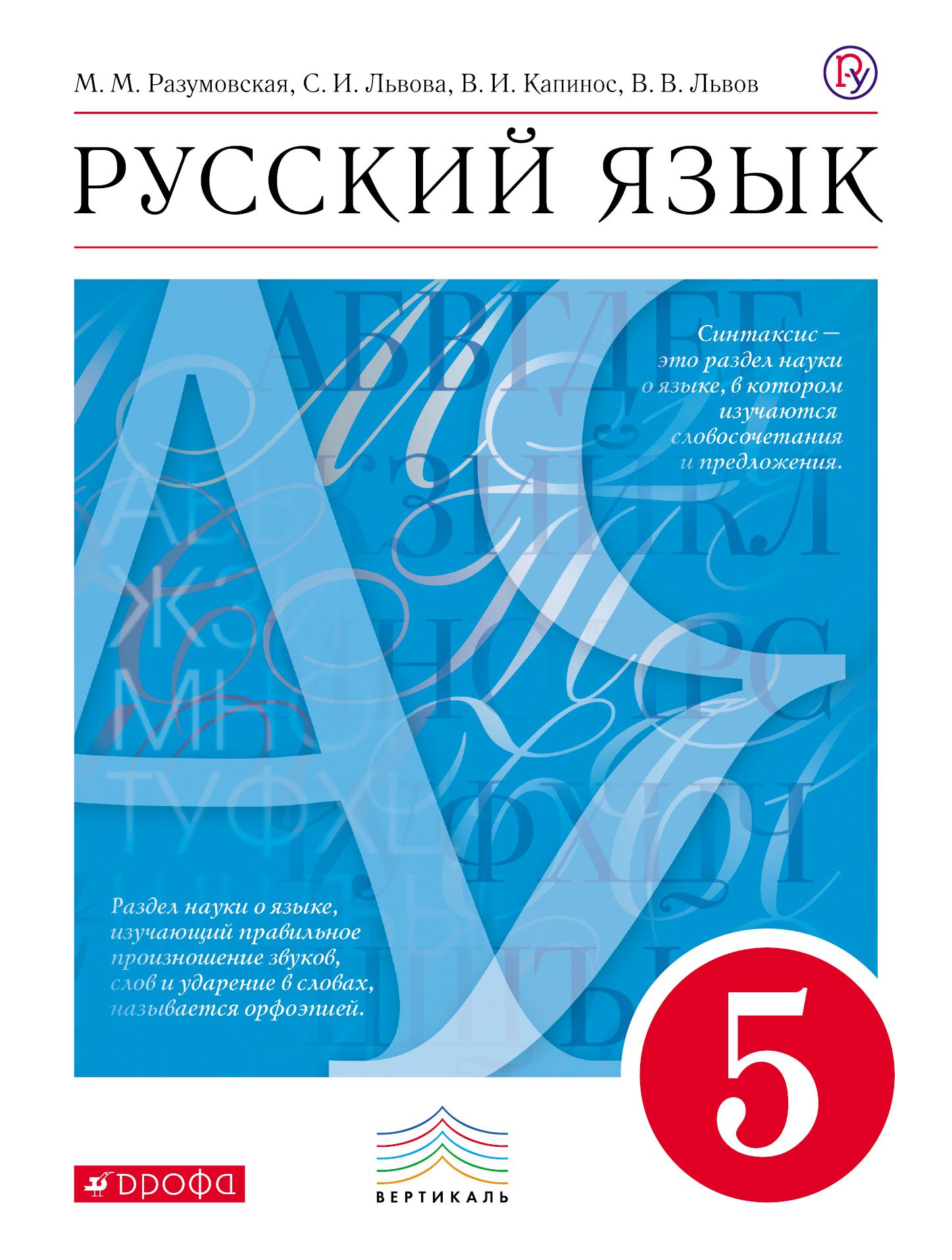Методические материалы по русскому языку 8 класс программа львовой