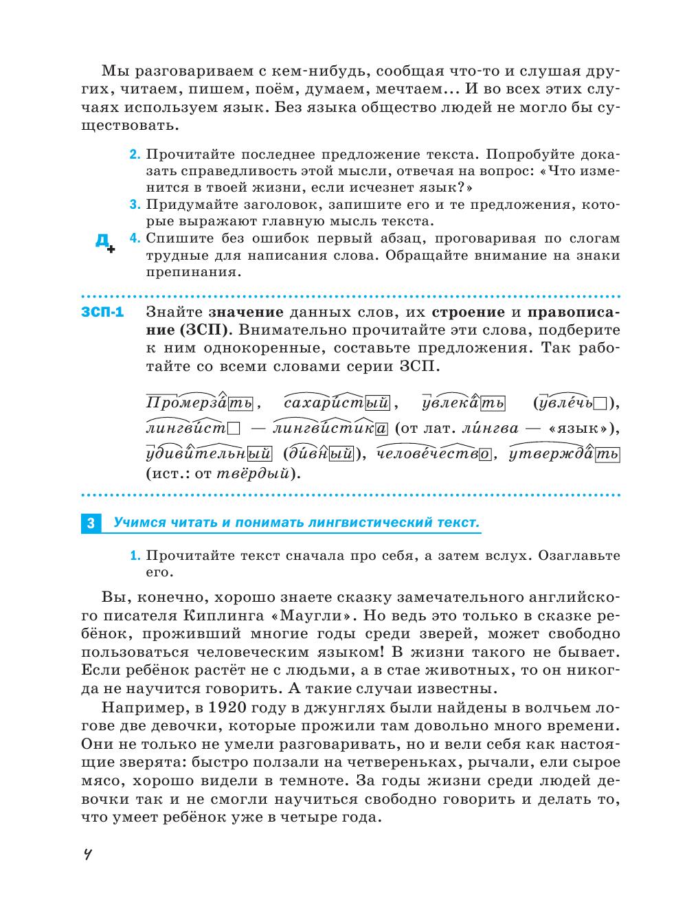 Методические разработки к учебнику по русскому языку 5 класс львова львов