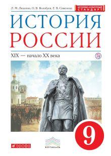 История России. 9 класс. Учебник.
