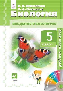 Биология. Введение в биологию. 5 класс. Учебник-навигатор + CD. обложка книги