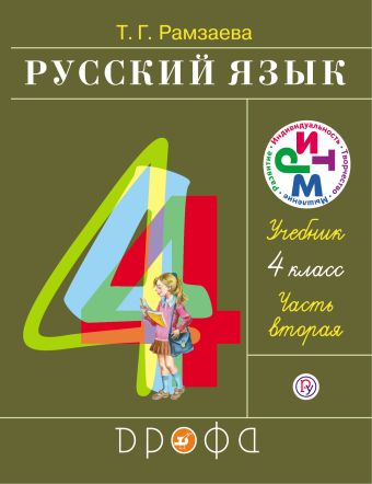 Русский язык. 4 класс. Учебник.Часть 2. Рамзаева Т.Г.
