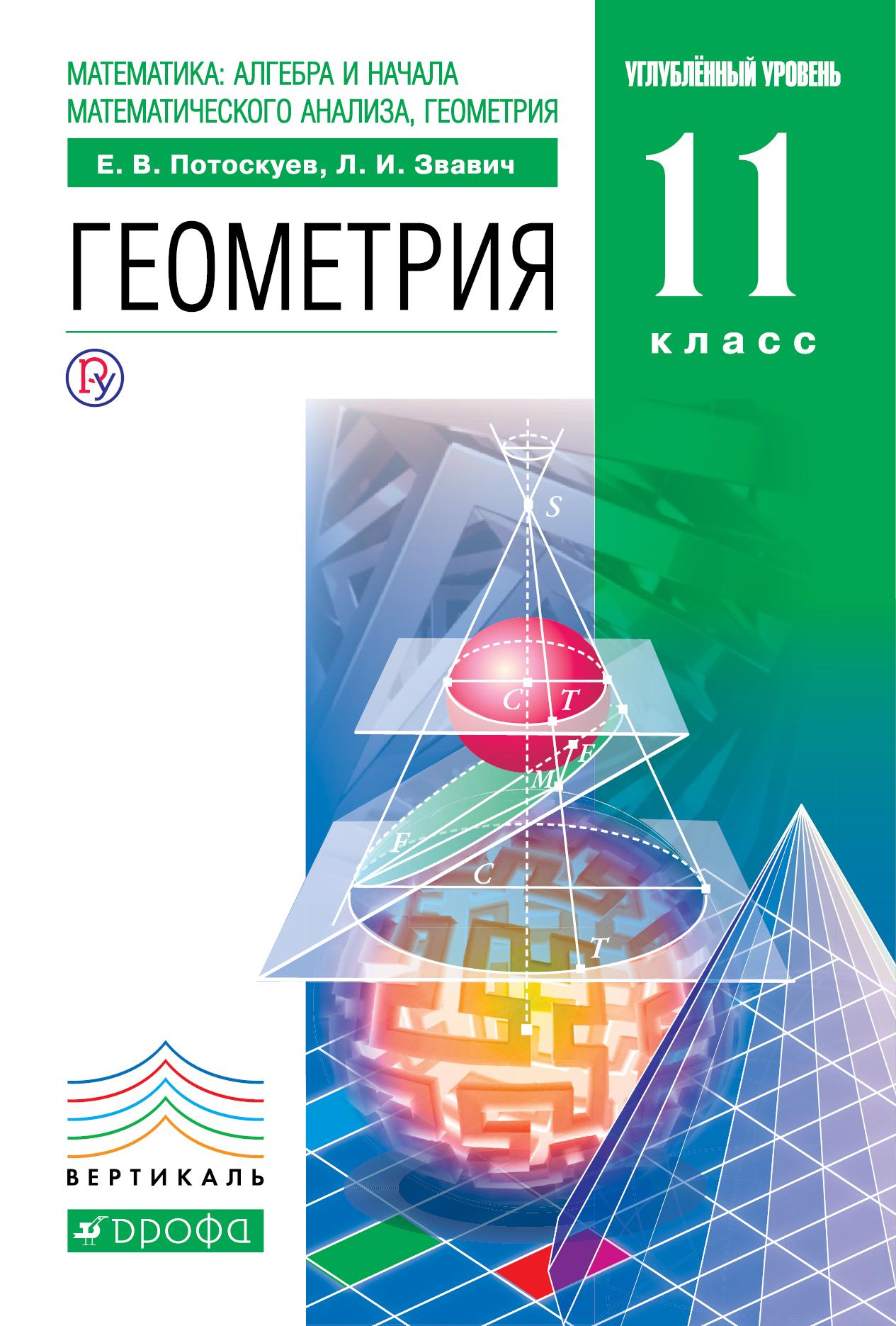 Потоскуев Е.В., Звавич Л.И. Математика:алгебра и начала математического анализа, геометрия. Геометрия. Углубленный уровень. 11 класс. Учебник. Задачник