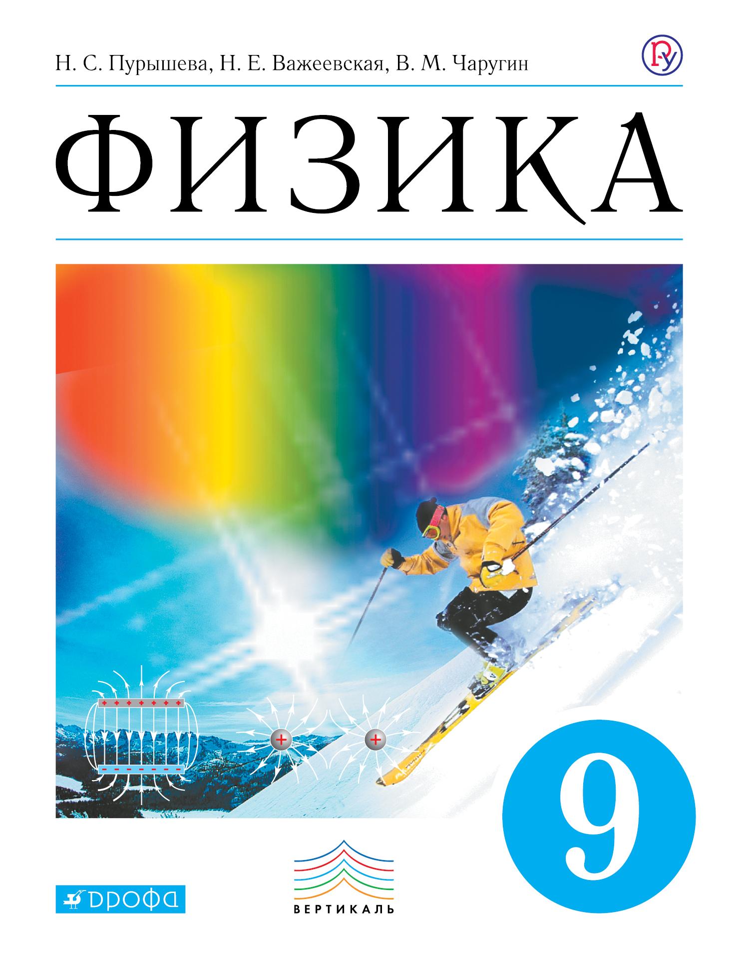 Пурышева Н.С., Важеевская Н.Е. Физика. 9 класс. Учебник.