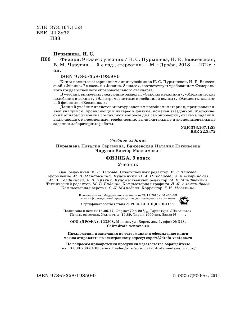 Жданов физика скачать pdf
