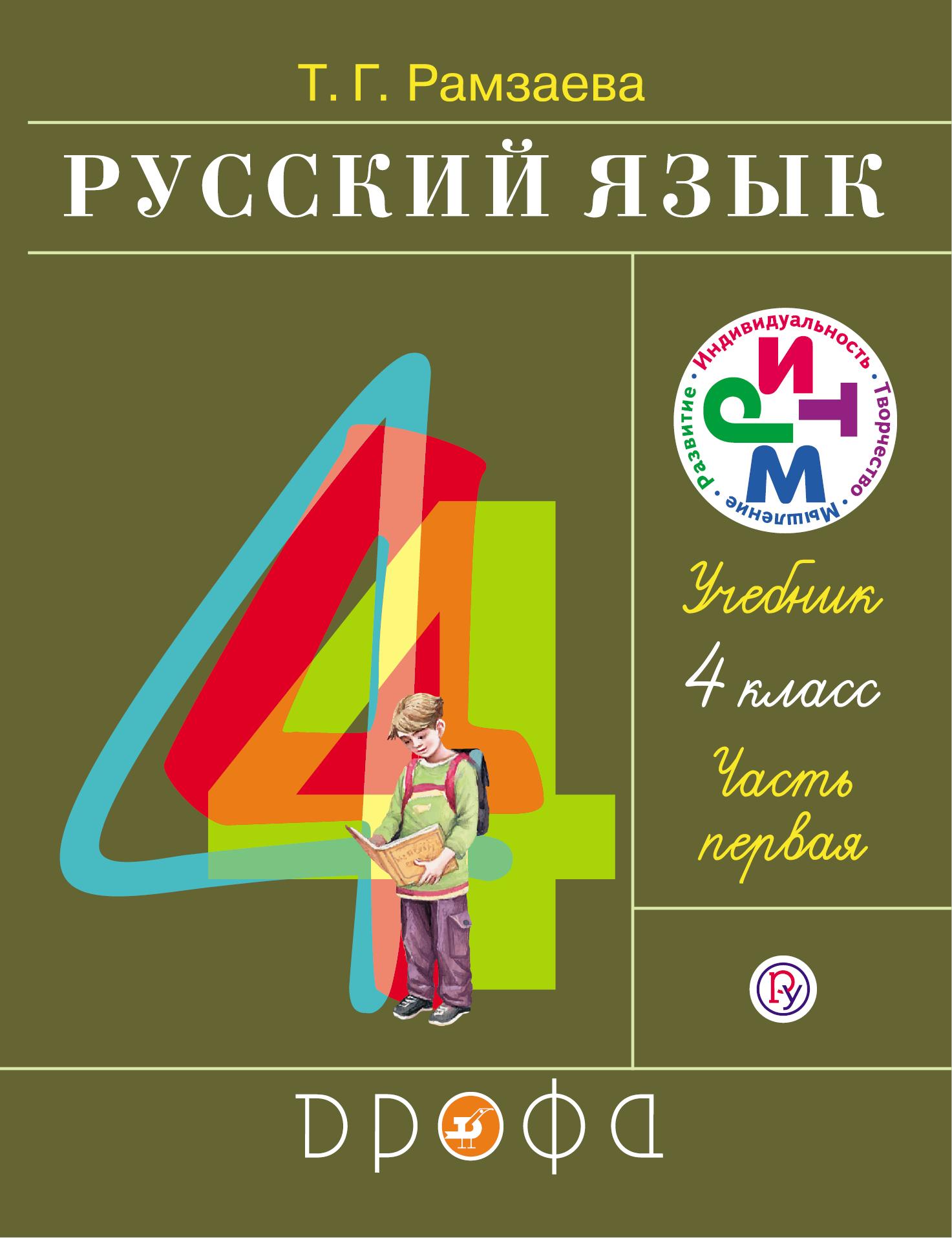 Рамзаева Т.Г. Русский язык. 4 класс. Учебник.Часть 1
