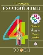 Русский язык. 4 класс. Учебник.Часть 1