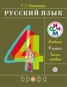 Рамзаева Т.Г. - Русский язык. 4 класс. Учебник.Часть 1 обложка книги