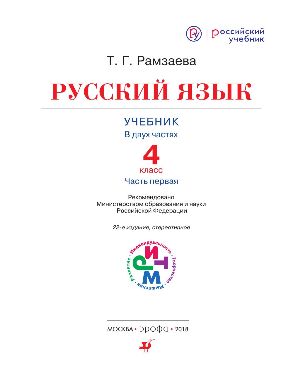 Шпаргалка по русскому языку 3 класс рамзаева т.г