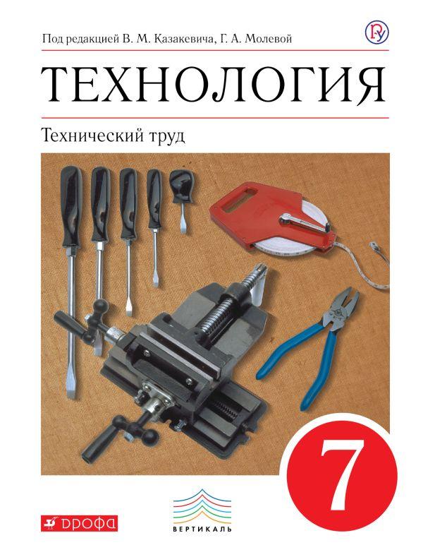 Технология. Технический труд. 7 класс. Учебник - страница 0