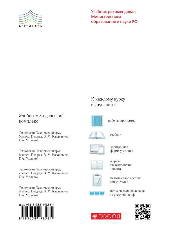 Технология. Технический труд. 7 класс. Учебник - страница 17