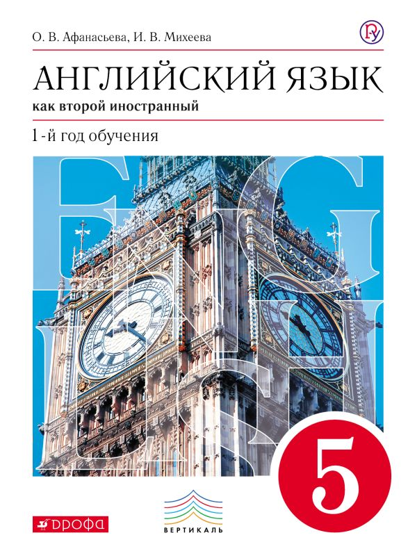 Английский язык как второй иностранный: первый год обучения. 5 класс. Учебник Афанасьева О.В., Михеева И.В.