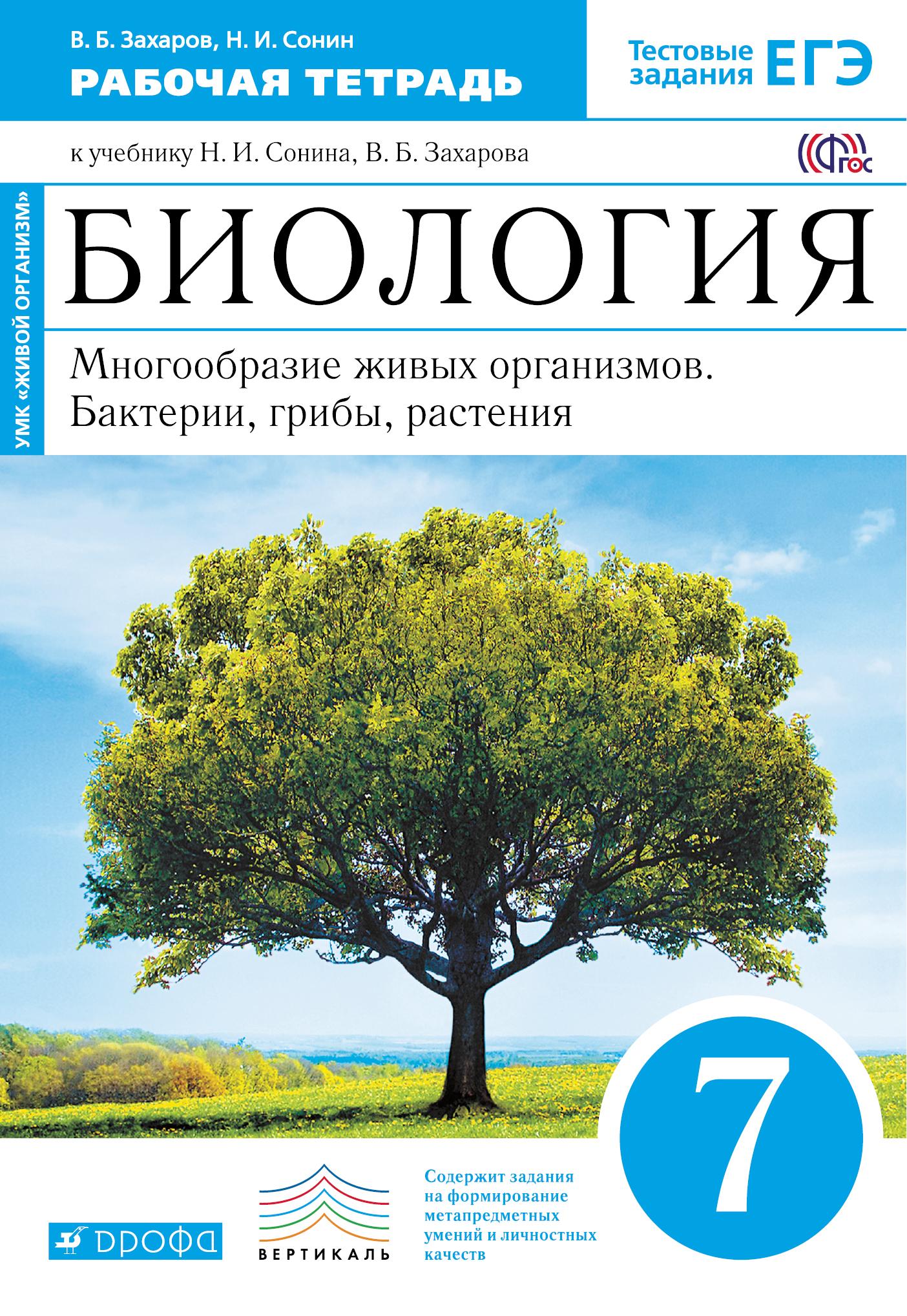 Скачать учебник биология растения сонин