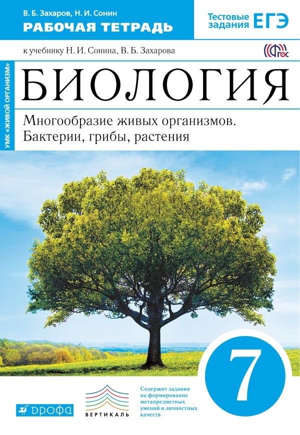 Учебник захаров сонин биология 7 класс в формате